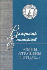 Syny otrazheny v ottsakh… Stati, ocherki, publikatsii