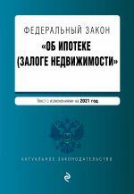 "Federalnyj zakon ""Ob ipoteke (zaloge nedvizhimosti)"". Tekst s izm. na 2021 god"
