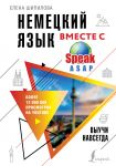 Nemetskij jazyk vmeste s SpeakASAP. Vyuchi navsegda