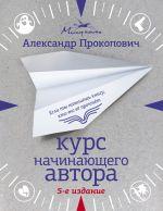 Kurs nachinajuschego avtora (5-e izdanie)