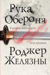 Ruka Oberona (Chetvertyj roman tsikla Khroniki Ambera)