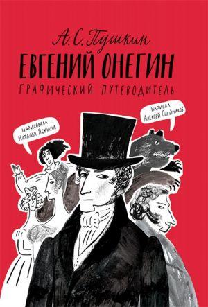 А. С. Пушкин. Евгений Онегин. Графический путеводитель