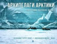 Arkhipelagi Arktiki. Panoram vysokikh shirot