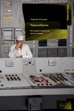 Чернобыль: История ядерной катастрофы