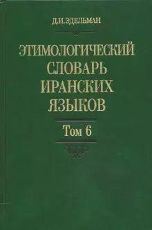 Etimologicheskij slovar iranskikh jazykov. Tom  6