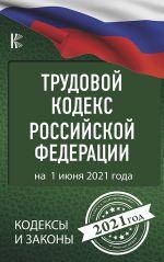 Trudovoj Kodeks Rossijskoj Federatsii na 1 ijunja 2021 goda
