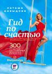 Gid po schastju. 300 otvetov na glavnye zhenskie voprosy. #ZhenskoeZdorove #Materinstvo #Psikhologija #SeksOtnoshenija #StilKrasota