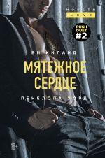 Mjatezhnoe serdtse (#2)