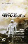 ...Imja sej zvezde Chernobyl. K 35-letiju katastrofy na Chernobylskoj AES