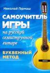 Samouchitel igry na russkoj semistrunnoj gitare. Bukvennyj metod