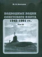 Podvodnye lodki.T.3.Sovetskogo flota.1945-1991g.