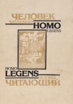 Chelovek chitajuschij. Homo legens