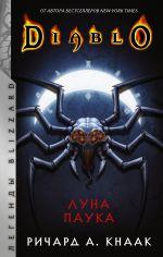 Diablo: Luna Pauka