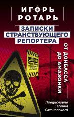 Zapiski stranstvujuschego reportera: Ot Donbassa do Amazonki