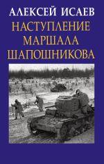 Nastuplenie marshala Shaposhnikova