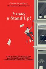 Ukhozhu v Stand Up! Polnoe rukovodstvo po osuschestvleniju mechty ot Amerikanskoj shkoly komedii