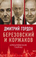 Berezovskij i Korzhakov. Kremlevskie tajny