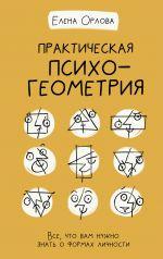 Prakticheskaja psikhogeometrija