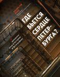 Gde betsja serdtse Peterburga? Dokhodnye doma v istorijakh i fotografijakh