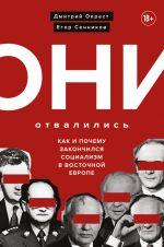 Oni otvalilis: kak i pochemu zakonchilsja sotsializm v Vostochnoj Evrope