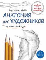 Anatomija dlja khudozhnikov. Prakticheskij kurs