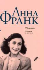 Anna Frank: Ubezhische. Dnevnik v pismakh. 12 ijunja 1942 goda - 1 avgusta 1944 goda