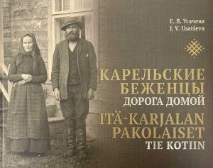 Карельские беженцы. Дорога домой / Itä-Karjalan pakolaiset. Tie kotiin