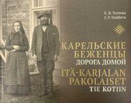 Itä-Karjalan pakolaiset. Tie kotiin / Karelskie bezhentsy. Doroga domoj