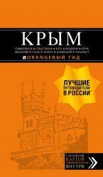 KRYM: Simferopol, Sevastopol, Jalta, Feodosija, Kerch, Evpatorija, Sudak, Alushta, Bakhchisaraj, Tarkhankut: putevoditel + karta
