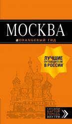 Moskva: putevoditel + karta. 8-e izd., ispr. i dop.