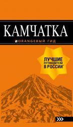 Kamchatka: putevoditel