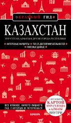 Kazakhstan: Nur-Sultan, Almaty i drugie goroda respubliki