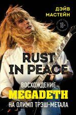 Rust in Peace: voskhozhdenie Megadeth na Olimp tresh-metala