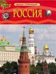 Rossija. Detskaja entsiklopedija