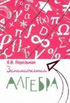 Zanimatelnaja algebra