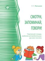 Smotri, zapominaj, govori! Kartinnyj slovar naibolee upotrebitelnykh russkikh glagolov