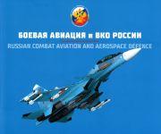 Russian Combat Aviation and Aerospace Defense. Volume 2