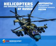 Helicopters and Unmanned Aerial Vehicles of Russia