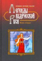 Legendy Vedicheskoj Rusi. Kniga 2. Sbornik russkikh skazok