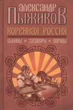 Korennaja Rossija: Byliny. Zagovory. Obrjady