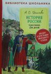 Istorija Rossii v rasskazakh dlja detej