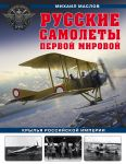 Russkie samolety Pervoj mirovoj: Krylja Rossijskoj imperii