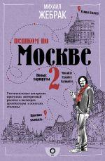 Peshkom po Moskve 2