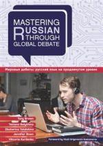 Mastering Russian through Global Debate