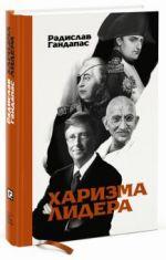 Kharizma lidera