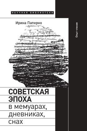 Советская эпоха в мемуарах, дневниках, снах