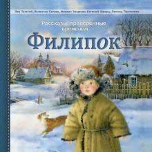 Filipok. Rasskazy russkikh pisatelej