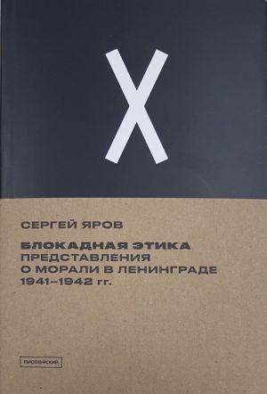 Blokadnaja etika: predstavlenija o morali v Leningrade 1941-1942 gg.
