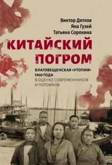 Kitajskij pogrom. Blagoveschenskaja «Utopija» 1900 g. v otsenke sovremennikov i potomkov