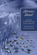 Mirror Sand. An Anthology of Russian Short Poems in English Translation (a Bilingual Edition)